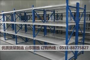中型层板货架