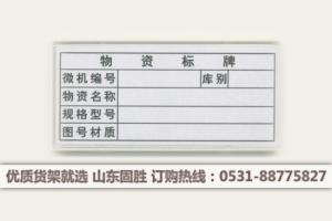 淄博仓库标牌