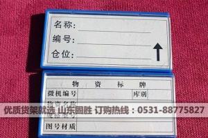 淄博货架标识